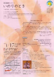 inori2012.jpg