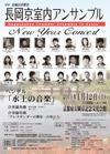 newyear_in_nagaoka.jpg